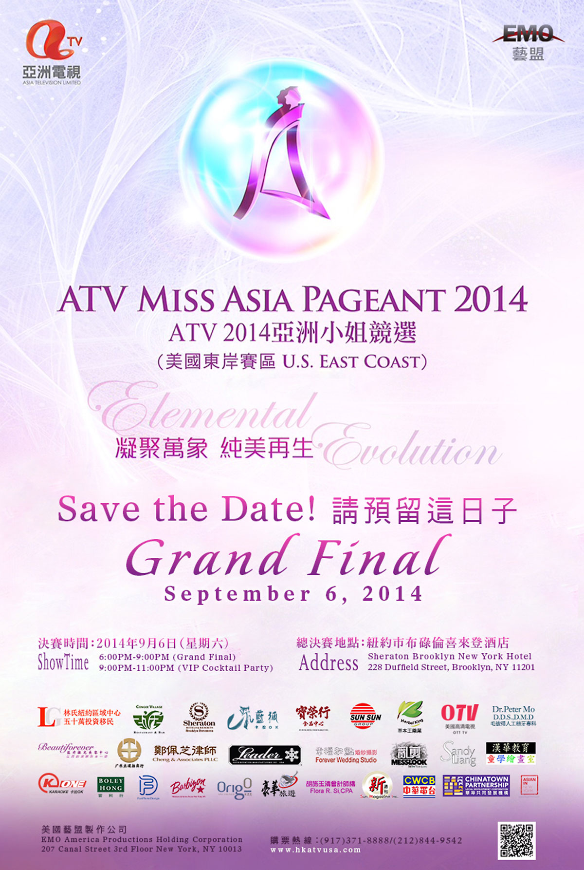 Miss Asia US East Coast Pageant Final 2014 Poster. Please unblock images to view.